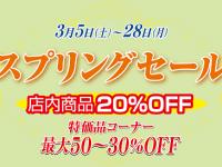 スプリングセール2016DM画像aikyacchi