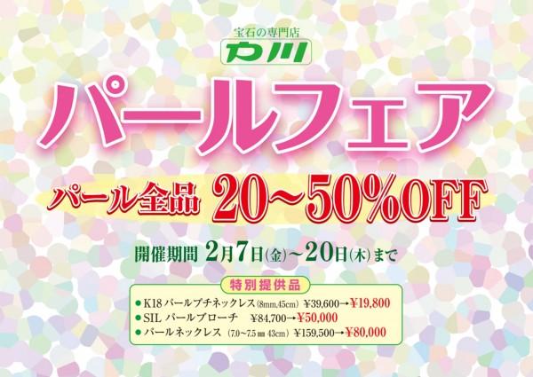 パールフェアポスター特別提供品入り_page-0001