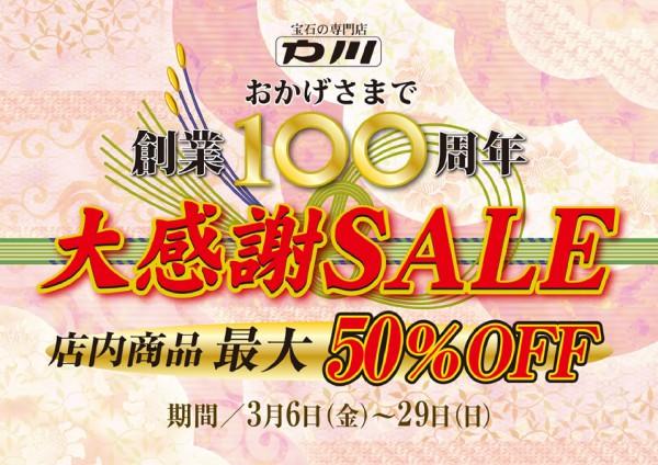 100周年ポスターのし#1_page-0001