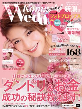 2016komachi春号