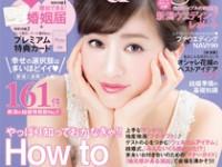 こまちウェディング2015.9月20日発売号