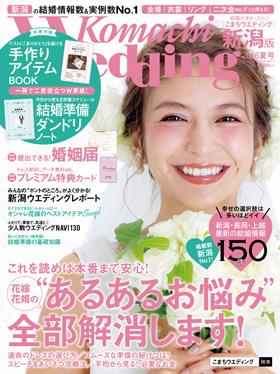 komachi2016夏